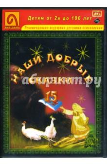 Наши добрые сказки 15: Диафильмы (DVD-Box)