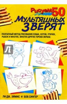 Эймис Ли Дж. Рисуем 50 мультяшных зверят