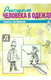 Эймис Ли Дж. Рисуем вместе с Ли Эймисом человека в одежде
