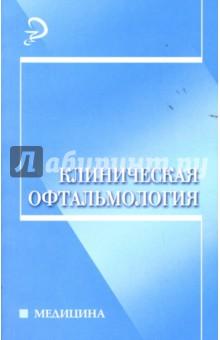 Комаровских Е.Н. Клиническая офтальмология: Учебное пособие для вузов