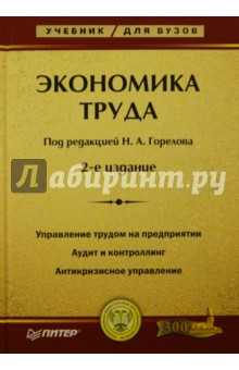 Экономика Труда Учебник Для Вузов Горелов Николай Афанасьевич