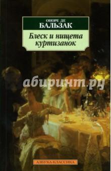 Блеск и нищета куртизанок: Роман