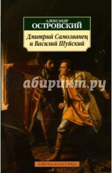 Дмитрий Самозванец и Василий Шуйский: Драматическая хроника