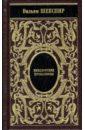 Шекспир Уильям. Собрание сочинений: Виндзорские проказницы. Генрих V. Много шума из ничего