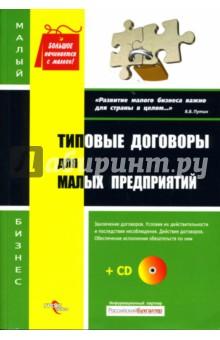 Типовые договоры для малых предприятий (+CD)