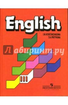 Верещагина 3 класс учебник 2016