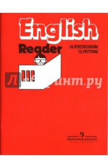 Английский язык. Углубленное изучение. 2-й год. Учебник. 3 класс.
