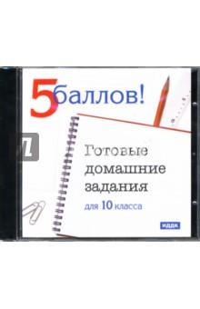Готовые домашние задания: 10 класс (CDpc)