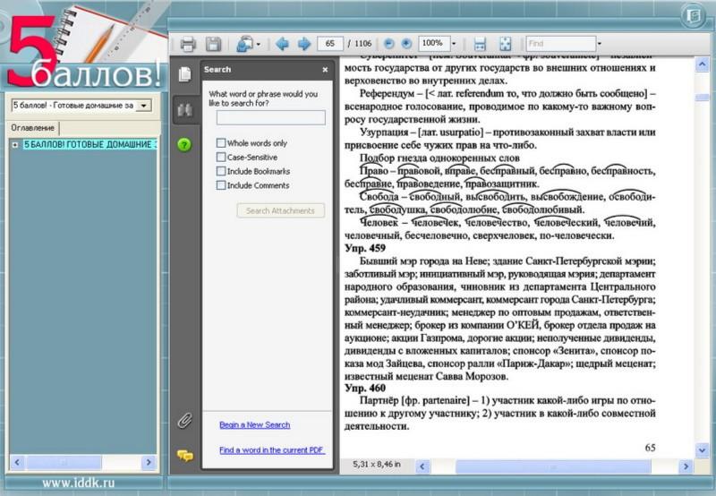 Иллюстрация 1 из 5 для Готовые домашние задания: 11 класс (CDpc) | Лабиринт - софт. Источник: Лабиринт