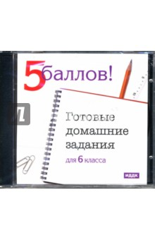 Готовые домашние задания 6кл (CDpc)