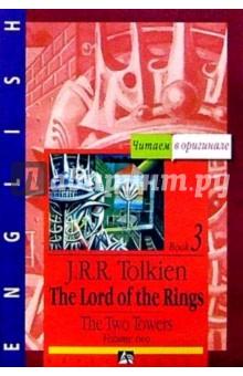 Толкин Джон Рональд Руэл Властелин колец: Две твердыни. Книга 3. Том 2 (на английском языке)
