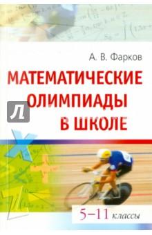 Фарков Александр Викторович Математические олимпиады в школе. 5-11 классы
