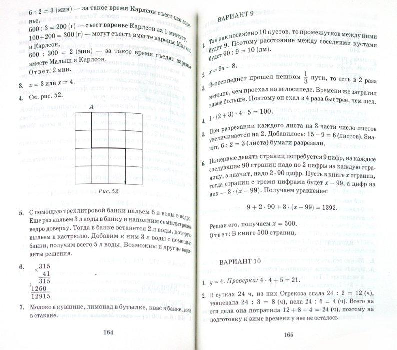 Иллюстрация 1 из 17 для Математические олимпиады в школе. 5-11 классы - Александр Фарков   Лабиринт - книги. Источник: Лабиринт
