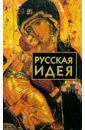 Русская идея: Сборник  ...