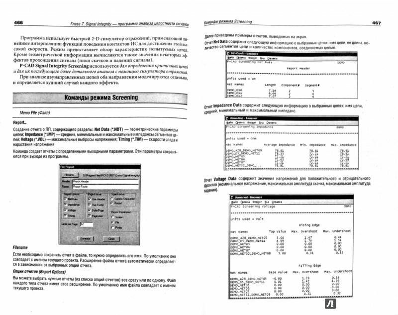 Иллюстрация 1 из 31 для P-CAD 2006. Руководство схемотехника, администратора библиотек, конструктора - Эрнст Саврушев   Лабиринт - книги. Источник: Лабиринт