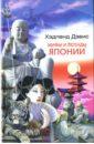 Дэвис Хэдленд. Мифы и легенды Японии