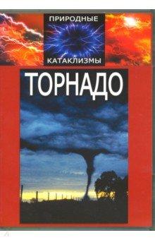 Природные катаклизмы: Торнадо (DVD)