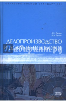 Делопроизводство и документооборот: Учебное пособие