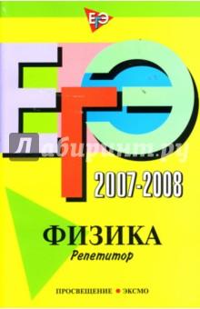 ЕГЭ 2007-2008: Физика Репетитор