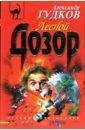 Гудков Александр. Лесной дозор