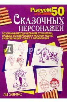 Эймис Ли Дж. Рисуем 50 сказочных персонажей