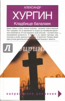Хургин Александр Кладбище балалаек
