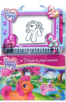 Учимся рисовать (Мой Маленький Пони) с волшебной доской