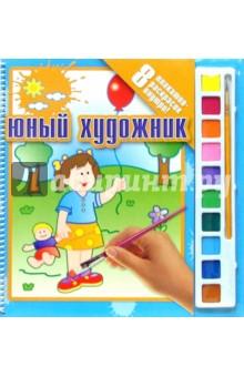 Раскраска №2: Девочка с шариком (8 плакатов+краски)