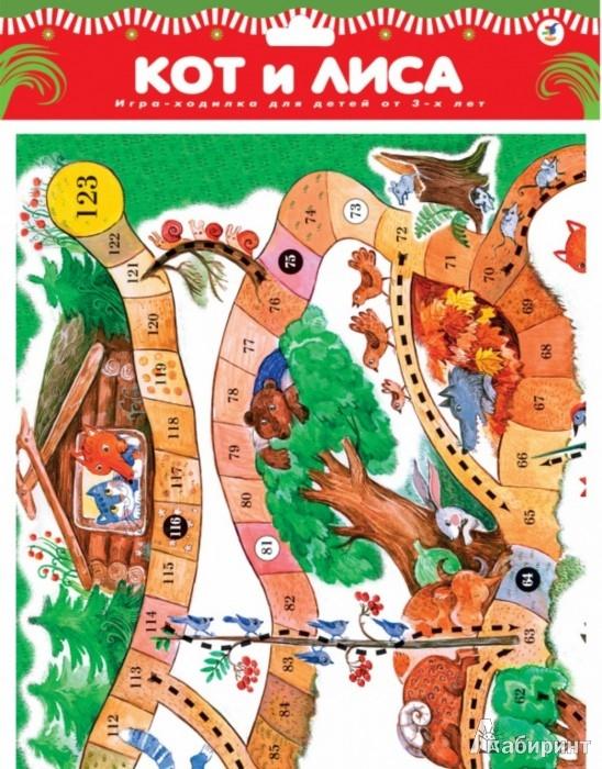 Иллюстрация 1 из 3 для Ходилки. Кот и лиса | Лабиринт - игрушки. Источник: Лабиринт