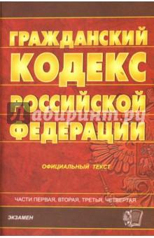 Гражданский кодекс Российской Федерации: Части 1-4