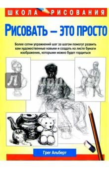 Рисовать - это простоОбучение искусству рисования<br>Книга предлагает освоить с помощью многочисленных упражнений интересную манеру рисования карандашом или углем.<br>2-е издание.<br>
