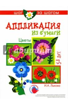 Лыкова Ирина Александровна Цветы (аппликация из бумаги).