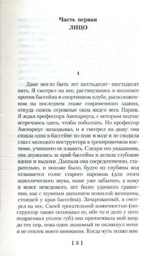 Иллюстрация 1 из 7 для Бессмертие: Роман - Милан Кундера   Лабиринт - книги. Источник: Лабиринт