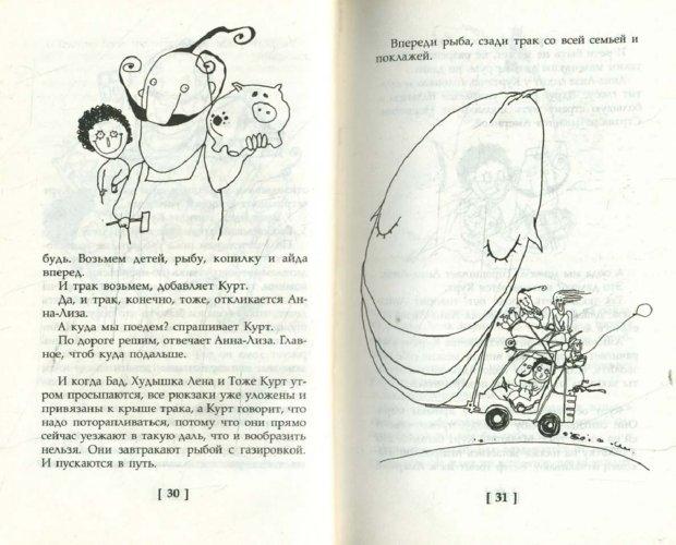 Иллюстрация 1 из 14 для Четыре сказки о Курте: Повести - Эрленд Лу   Лабиринт - книги. Источник: Лабиринт