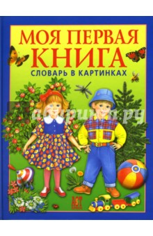 Носенко Татьяна Всеволодовна Моя первая книга: Словарь в картинках. Для детей от года до трех лет