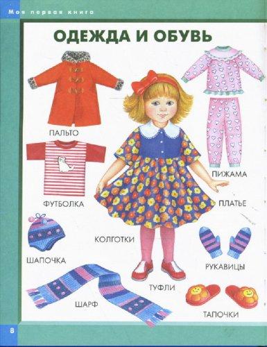 Иллюстрация 1 из 24 для Моя первая книга: Словарь в картинках. Для детей от года до трех лет - Татьяна Носенко   Лабиринт - книги. Источник: Лабиринт