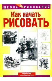 Как начать рисоватьОбучение искусству рисования<br>Книга содержит базовые понятия графики и конкретные советы-инструкции по выполнению пейзажей, натюрмортов, портретов карандашом, мелком, углем.<br>Для широкого круга начинающих художников.<br>Художник-иллюстратор: Фердинанд Петри.<br>5-е издание.<br>