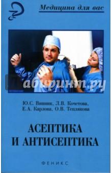 Асептика и антисептика: Учебное пособие