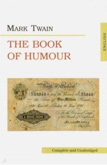 The Book of HumourХудожественная литература на англ. языке<br>Вниманию читателей предлагается сборник популярных, неадаптированных юмористических рассказов классика американской литературы Марка Твена. <br>Книга предназначена для самостоятельного чтения и пересказа на занятиях по английскому языку.<br>