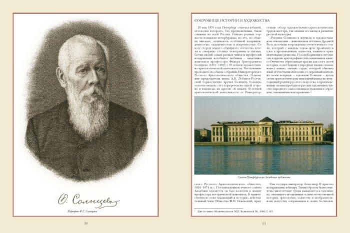 Иллюстрация 1 из 5 для Древности Российского государства | Лабиринт - книги. Источник: Лабиринт
