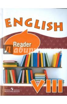 Английский язык. 8 класс. Книга для чтения для обр. организаций и школ с углубленным изучением языка