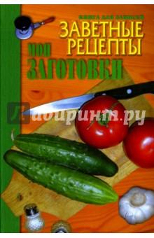 Заветные рецепты: Мои заготовки