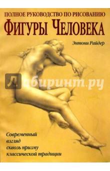 Полное руководство по рисованию фигуры человека sql полное руководство 3 издание