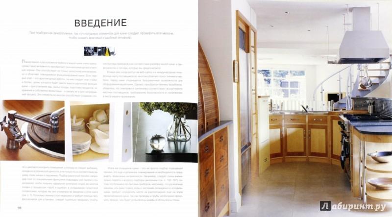 Иллюстрация 1 из 11 для Кухня. Дизайн современного дома - Винни Ли | Лабиринт - книги. Источник: Лабиринт