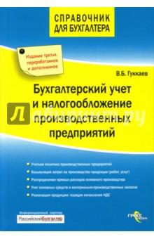 Бухгалтерский учет и налогообложение производственных предприятий