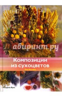 Композиции из сухоцветов