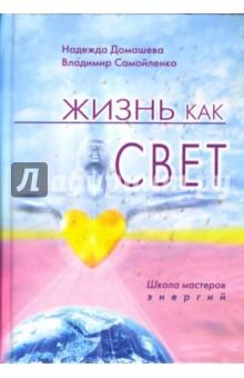 Домашева Надежда, Самойленко Владимир Жизнь как свет: Школа мастеров энергий