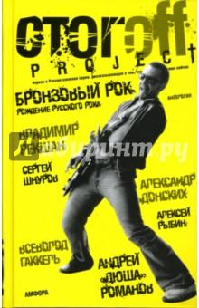 Стогов Илья Бронзовый рок: Антология