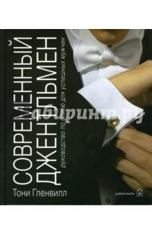 Гленвилл Тони Современный джентльмен. Руководство по стилю для успешных мужчин