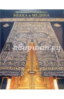 Мекка и Медина. Два священных города ислама